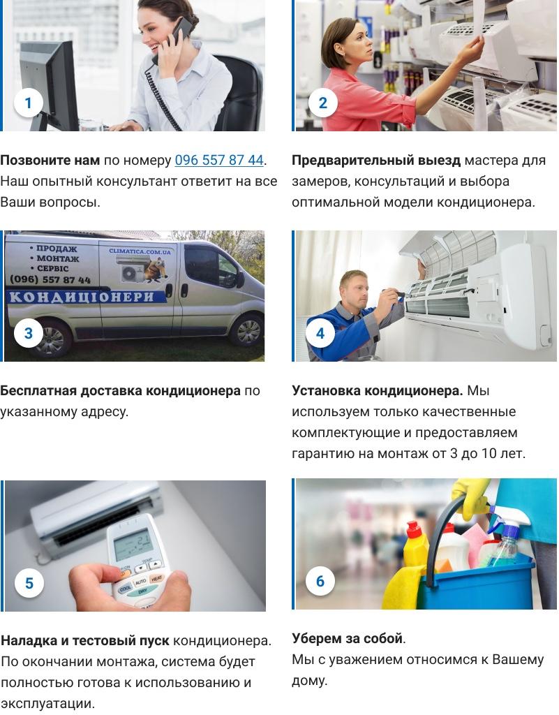 Climatica - магазин кондиционеров в Виннице